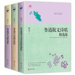 鲁迅精选集典藏套装(鲁迅小说、杂文、散文诗歌典藏套装)