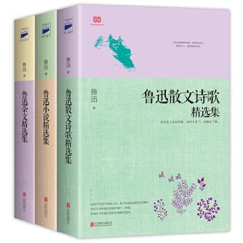 鲁迅精选集典藏套装(pdf+txt+epub+azw3+mobi电子书在线阅读下载)