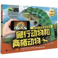 AR亲子互动百科系列-爬行动物和两栖动物