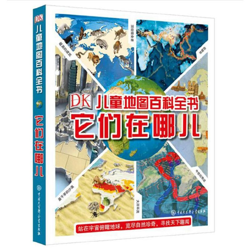 DK儿童地图百科全书——它们在哪儿地图知识版!给孩子一场行走在地图上的探险!100多幅世界地图让孩子站在宇宙俯瞰地球,览尽自然珍奇,寻找天下趣闻,更有3D地图给孩子一场视觉盛宴!(百科出品)