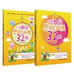 小学数学思维拓展32讲+32练(二年级)(套装共2册)