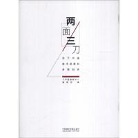 【二手书8成新】两面三刀:当下中国美术现象的多面剖析 《中国画画刊》编辑部 中国美术学院出版社