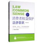 法律行为百科全书:消费者权益保护法律常识