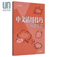 中文活用技巧--妙语生花香港商务印书馆吴礼权9789620719608语言文字进口港版