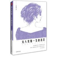 【95成新正版二手书旧书】《女人优雅一生的活法》 吴利霞著