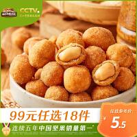 【三只松鼠_多味花生265g】休闲零食坚果炒货花生米小吃下酒菜