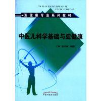 中医儿科学基础与亚健康