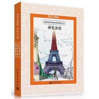 PICTURA神笔涂绘系列(**季 共3册 ) 怪物星球、漫游伦敦、巴黎漫步 全3册 套装 全套 (风靡英国的创意减压
