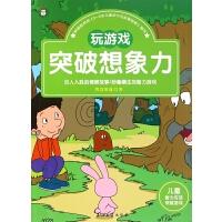 儿童智力专项突破游戏:玩游戏突破想象力 文学散文经管励志图书