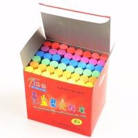 48支 彩色粉笔 无尘儿童彩粉笔 黑板写字粉笔 家用学校教学粉笔 48支