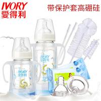 爱得利宽口径高硼硅玻璃自动吸管新生儿奶瓶优惠套餐10件套WG-16