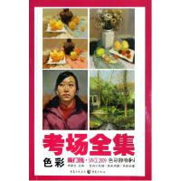 色彩(色彩静物)/考场全集 李家友 正版书籍