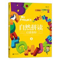 自然拼读启蒙教程3,陈蒂娜(Tina Chen), 连理查德(Richard Lien),北京联合出版公司【新书店 正