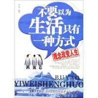 【正版二手书9成新左右】不要以为生活只有一种方式 孙和 台海出版社