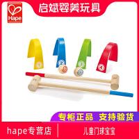 Hape儿童门球宝宝创意木质3岁+男女孩户外运动游戏儿童益智玩具