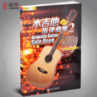 木吉他指弹曲集2 附二维码扫描下载视频 流行歌曲老歌民谣吉他独奏指弹曲谱