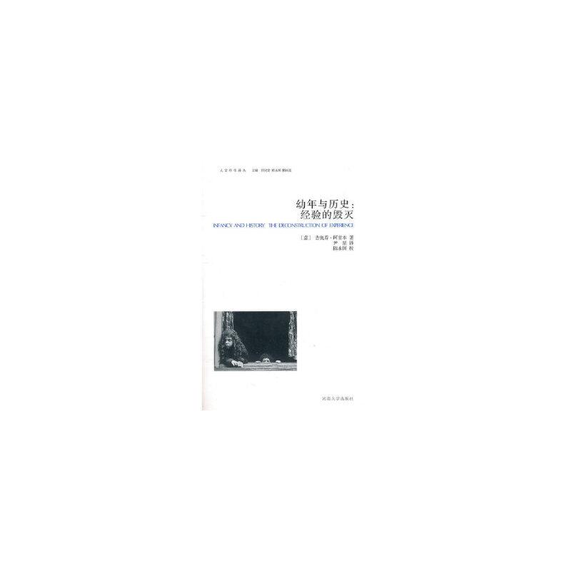 【旧书二手书9成新】幼年与历史:经验的毁灭 (意)吉奥乔·阿甘本 ,尹星 9787564903510 河南大学出版社 【保证正版,全店免运费,送运费险,绝版图书,部分书籍售价高于定价】