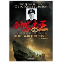 刺客之王二战德国海军头号U艇王牌奥托克雷齐默尔传记奥托克雷齐默尔北京艺术与科技电子出