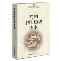 简明中国历史读本(中宣部向全国各级党政干部及广大党员群众推荐)
