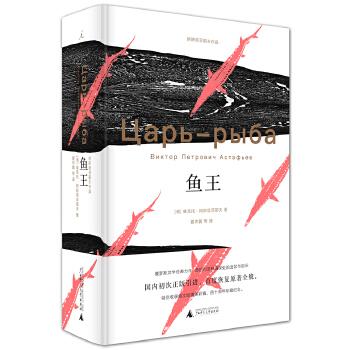 鱼王(pdf+txt+epub+azw3+mobi电子书在线阅读下载)
