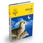 动物小说大王沈石溪・品藏书系:残狼灰满(升级版)