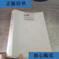 [二手旧书9成新]平凡的世界 第一部 /路遥著 北京十月文艺出版社