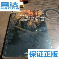 [二手旧书9成新]动物与植物之谜 /牛千寻、张文元 京华出版社