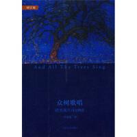 众树歌唱:欧美现代诗100首,[美] 庞德 等,叶维廉,人民文学出版社【质量保障放心购买】