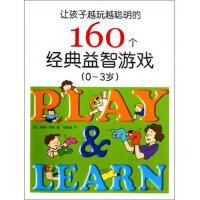 让孩子越玩越聪明的160个经典益智游戏(0-3岁)