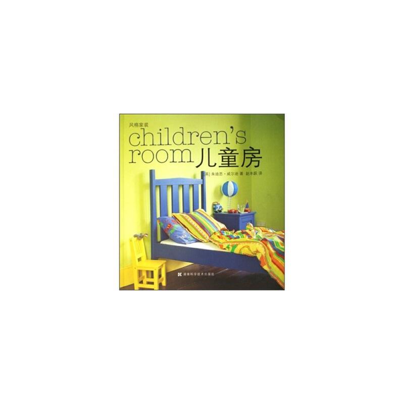 儿童房 [英] 朱迪思·威尔逊;赵丰跃 9787535750365 春诚图书专营店