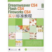 Dreamweaver cs4\Flash cs4\Fireworks cs4中文版实训标准教程