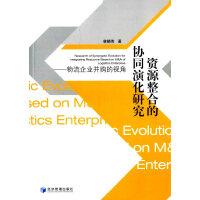 资源整合的协同演化研究――物流企业并购的视角
