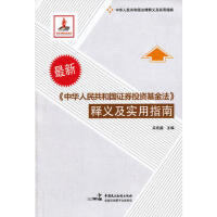 【正版二手书9成新左右】《中华人民共和国证券投资基金法》释义及实用指南 吴高盛 中国民主法制出版社