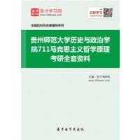 2020年贵州师范大学历史与政治学院711马克思主义哲学原理考研全套资料(非纸质书)考试用书教材配套/重点复习资料/重