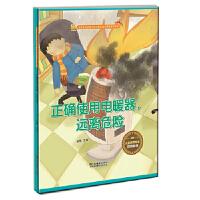 正确使用电暖器,远离危险,金蝉,江苏凤凰美术出版社,9787558041112