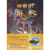 神奇的海参,刘淇,曹荣,王宇夫,中国农业出版社,9787109246850