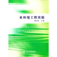 【正版二手书9成新左右】水环境工程实验 黄忠臣 水利水电出版社