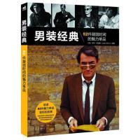 男装经典-52件凝固时间的魅力单品[英]乔希・西姆斯 中国青年出版社