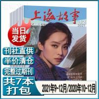 上海故事杂志2021年1/2/3/4/5/6/7/8/9/10月共10本打包民间故事会微型小小说选刊