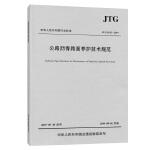公路沥青路面养护技术规范(JTG 5142―2019)