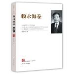江苏社科名家文库・赖永海卷