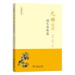 元曲品读・游艺杂咏篇(品读书系)