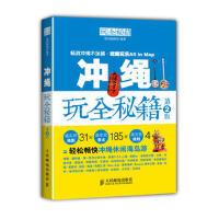 【二手书8成新】冲绳玩全秘籍(第2版 墨刻编辑部 人民邮电出版社