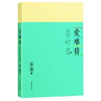 【二手书8成新】乐嘉:爱难猜 乐嘉 浙江文艺出版社
