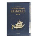 中国国家博物馆馆藏文物研究丛书・杂项卷