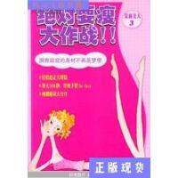 【二手旧书9成新】茉莉美人(3)--*要瘦大作战!/比格公司编著中国建材工业