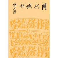 周代城邦(二版)港台原版 杜正胜 联经出版事业(股)公司 中国古代史