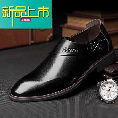 新品上市皮鞋男冬季新款男士真皮透气商务正装休闲鞋潮流套脚尖头韩版皮鞋   新品上市,1件9.5折,2件9折
