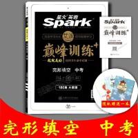 2020版 星火英语Spark �p峰训练 中考完形填空 180篇大题量