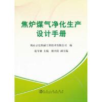 焦炉煤气净化生产设计手册 范守谦 冶金工业出版社 9787502459017